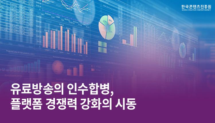 유료방송의 인수합병, 플랫폼 경쟁력 강화의 시..