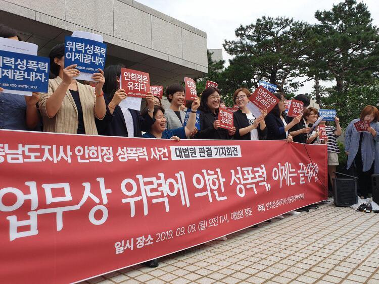 안희정 성폭력사건 대법원 유죄 확정 : 기자회견 후기 9/9