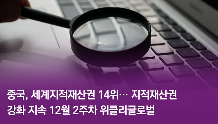중국, 세계지적재산권 14위… 지적재산권 강화..