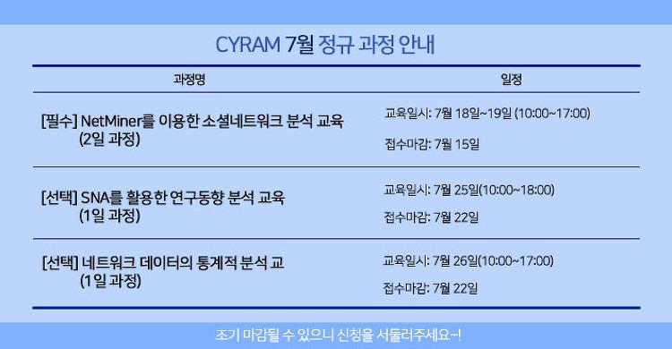2019년 7월 넷마이너 SNA 교육 안내
