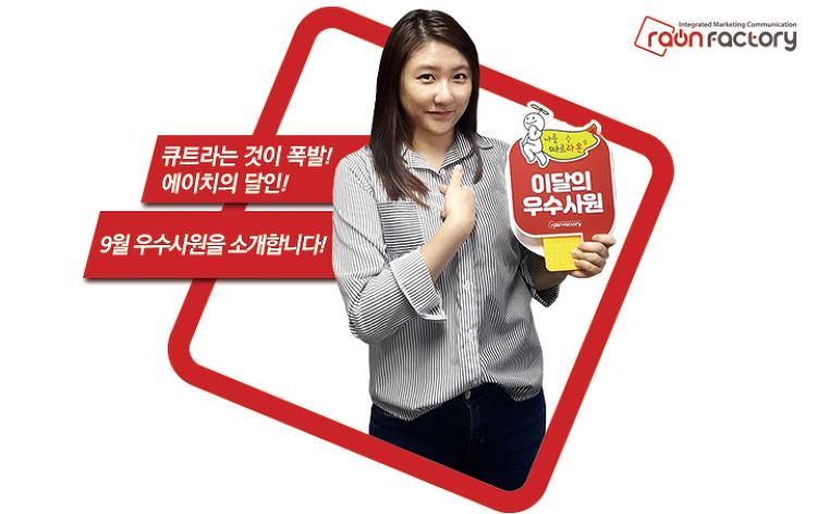 [사원인터뷰/황하영] 9월의 우수사원 인터뷰!