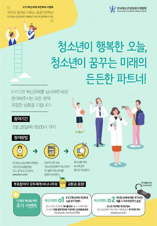 *한국청소년상담복지개발원, 2020년 혁신과제 국민심사 실시