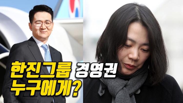 조원태,  조현아 한진칼 한진그룹 경영권 분쟁 최후는?