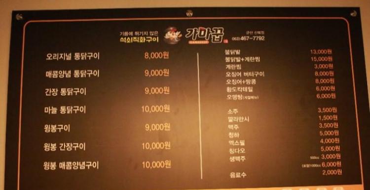 군산 맛집) 군산 가마꿉 산북점 맥주한잔하기..