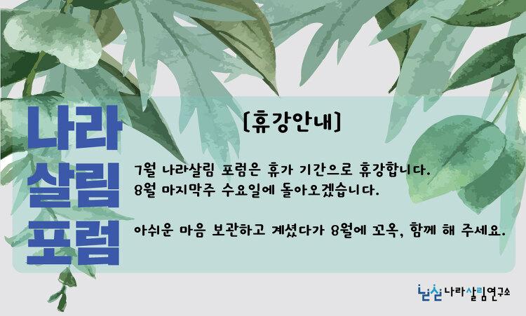 [나라살림포럼] 휴강안내