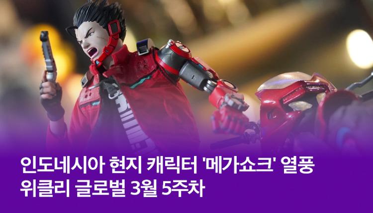 인도네시아 현지 캐릭터 '메카쇼크' 열풍위클리..