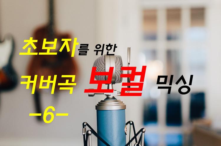 [홈레코딩] 초보자를 위한 커버곡 보컬믹싱 -6- 리버브 (Reverb)