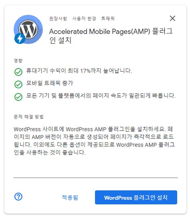 워드프레스 AMP 플러그인 설치 (애드센스 추천 카드)