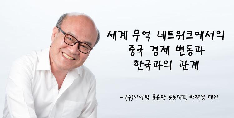 [NetMiner] 세계 무역 네트워크에서의 중국 경제 변동과 한국과의 관계
