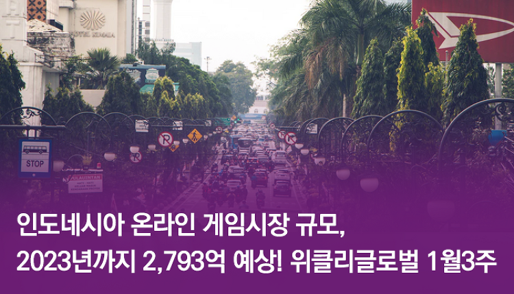 인도네시아 온라인 게임시장 규모, 2023년까지..