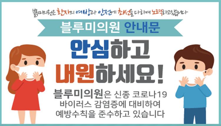 블루미의원 신종 코로나19 예방수칙 준수 안내문