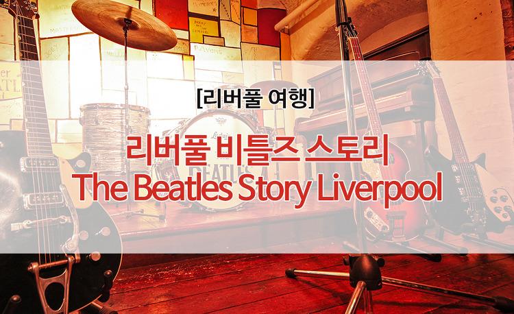 [영국여행] 비틀즈의 도시, 리버풀 100배즐기기 - #비틀..