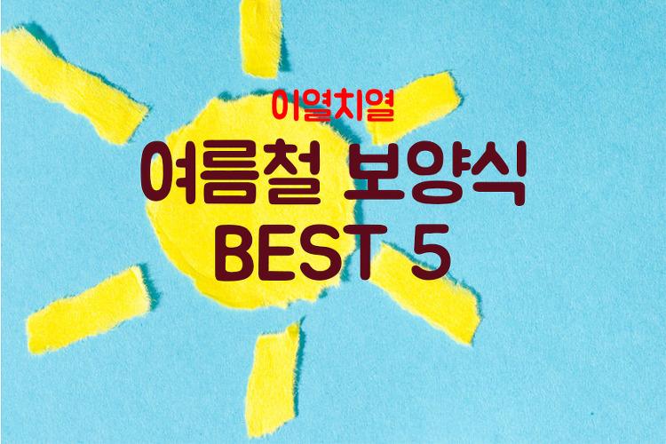 이열치열/ 여름철 보양식 BEST 5