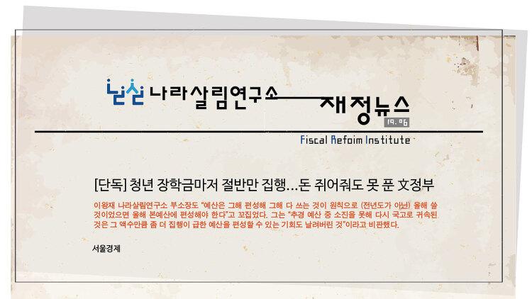 [19.06] [단독]청년 장학금마저 절반만 집행.....