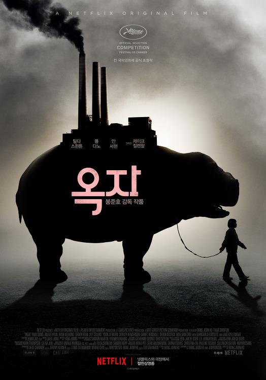 봉준호 감독의 영화 '옥자' - 미자동생 수퍼돼지 옥자