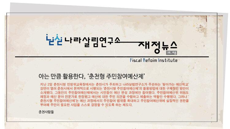 [19.08] 아는 만큼 활용한다, '춘천형 주민참..