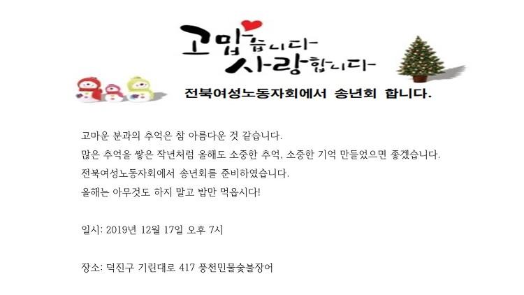 2019.12.17. 전북여성노동자회 송년회 합니다.