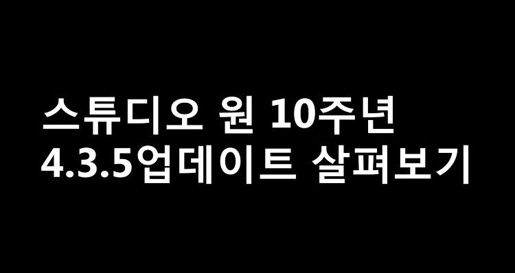 스튜디오 원 10주년 4. 5. 3 업데이트 살펴보기