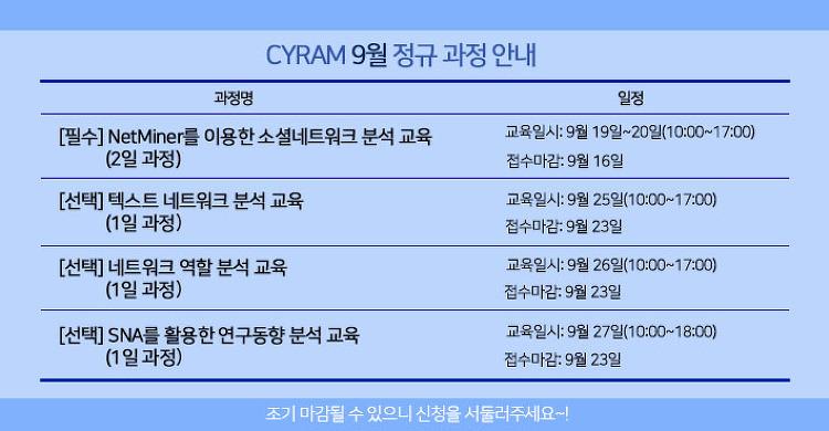 2019년 9월 넷마이너 SNA 교육 안내
