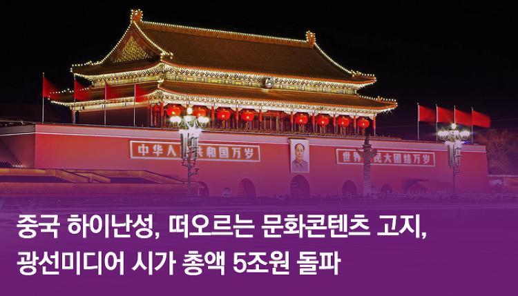 중국 하이난성, 떠오르는 문화콘텐츠 고지,광선..