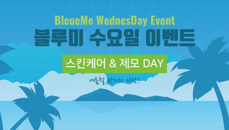 블루미 이벤트 : 수요일 이벤트