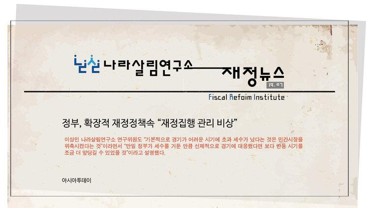 """[19.07] 정부, 확장적 재정정책속 """"재정집행.."""