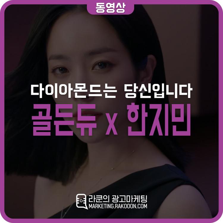 골든듀 다이아몬드 x 한지민 광고
