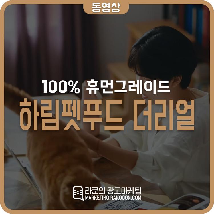 하림펫푸드 더리얼 100% 휴먼그레이드 광고