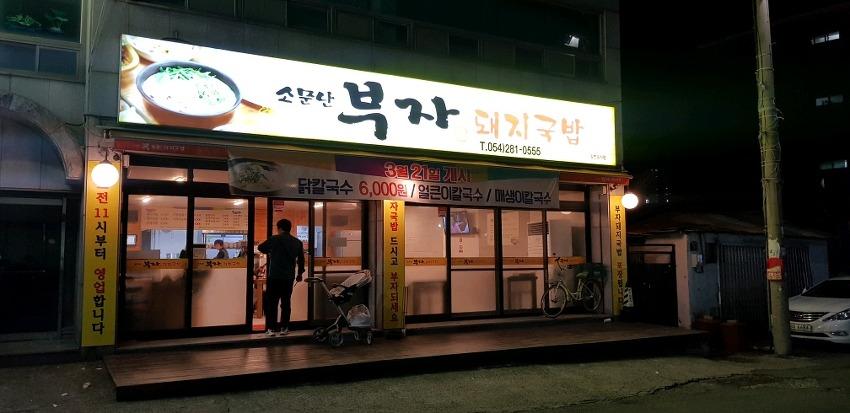 포항 돼지국밥 맛 괜찮은 곳~