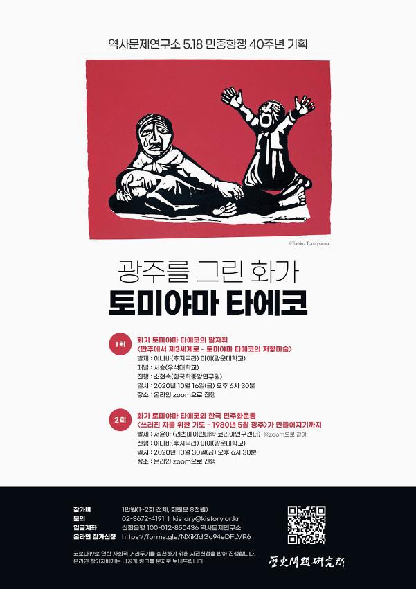 5.18민중항쟁 40주년 기획 : 광주를 그린 화가 토미야마 타에코