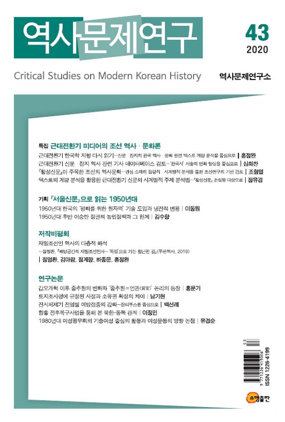 『역사문제연구』 43호 (2020년 상반기)