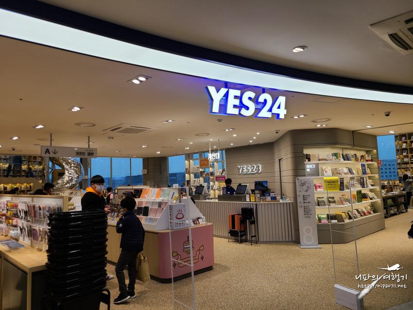 서울 강서구 YES24 중고서점 강서NC점