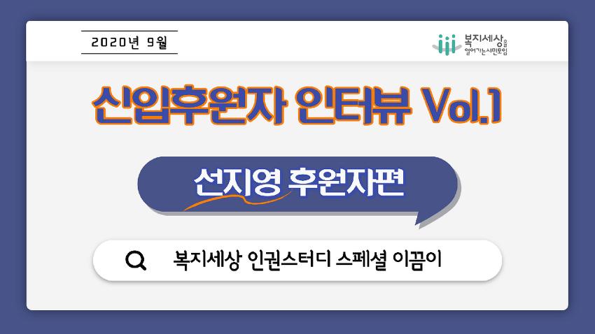 [신입후원자 인터뷰 Vol.1] 선지영 후원자편