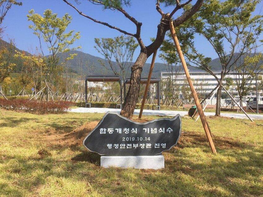 중앙소방학교 기념식수 설치!!