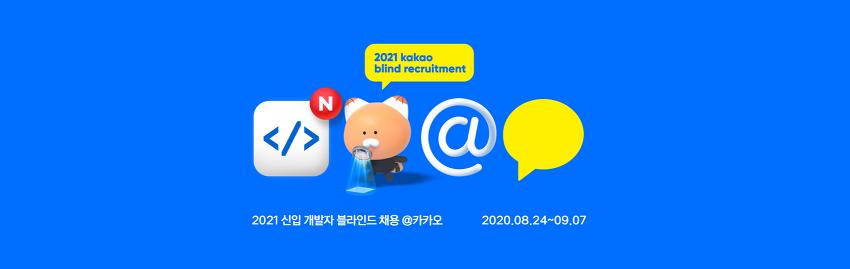 2021 카카오 신입 개발자 블라인드 채용 안내