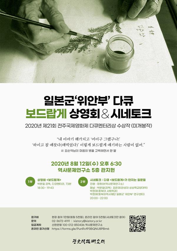 일본군'위안부' 다큐 <보드랍게> 상영회&시네토크 안내