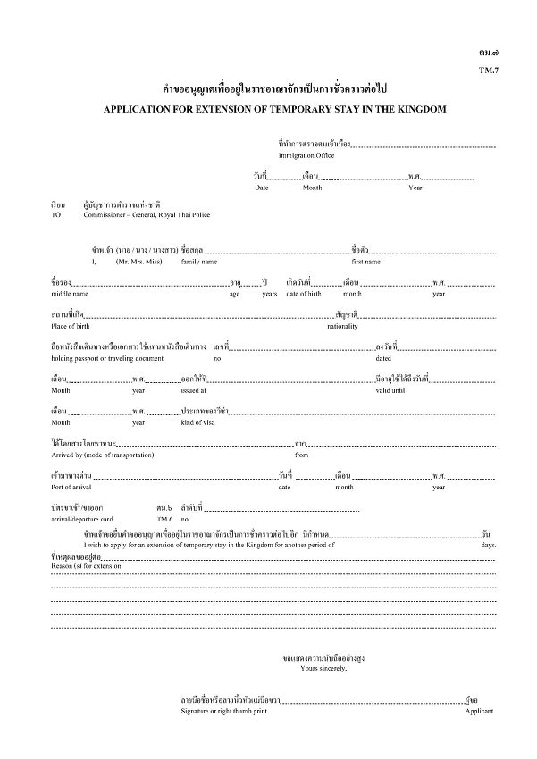 태국 체류기간 임시연장 신청양식 (TM.7)
