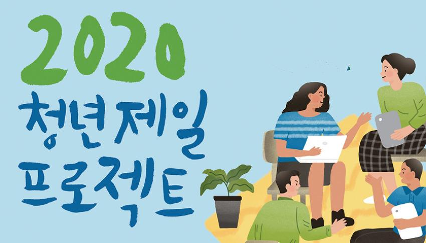 [공모] SC제일은행 '청년제일프로젝트'에 참가할 청년 소셜벤처를 공모합니다!