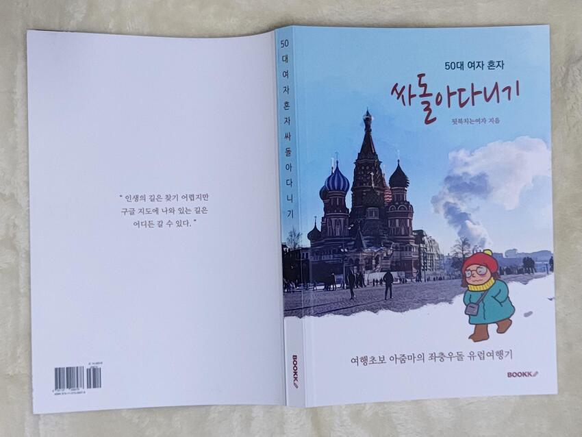 내 책이 출간되다!