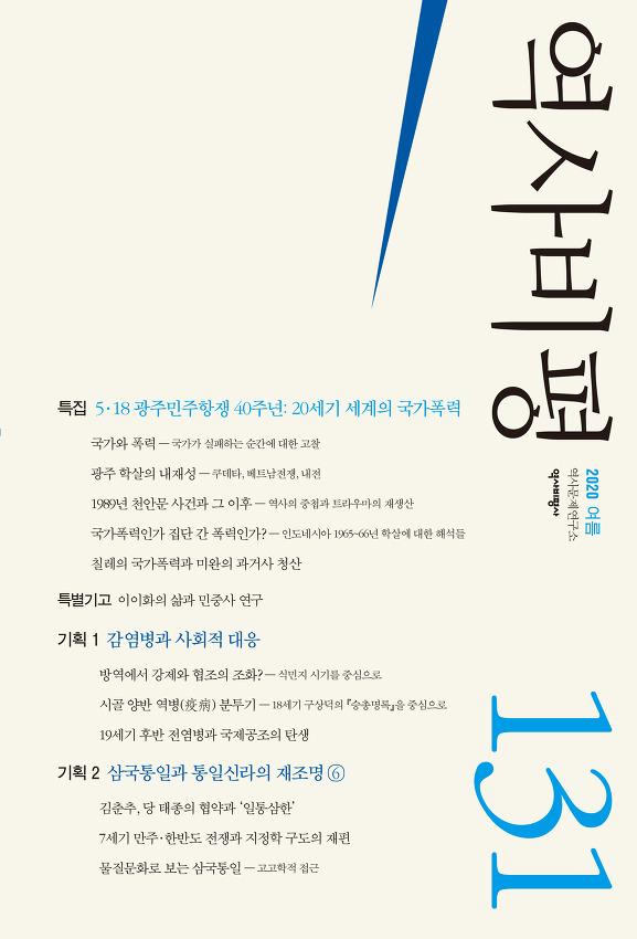 『역사비평』 통권131호 / 2020년 여름호