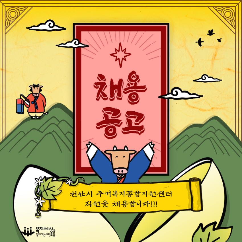 [채용공고] 천안시 주거복지종합지원센터 직원 채용(~1/15)