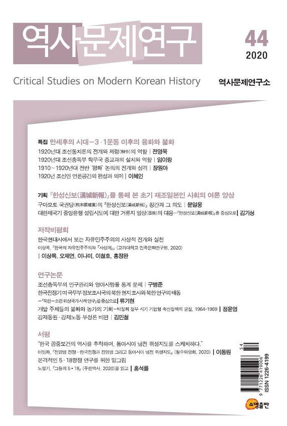 『역사문제연구』 44호 (2020년 하반기)