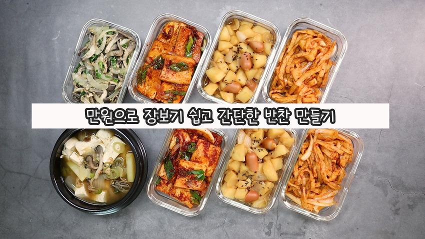 만원으로 장보기 간단하고 맛있는 찌개 반찬 4..
