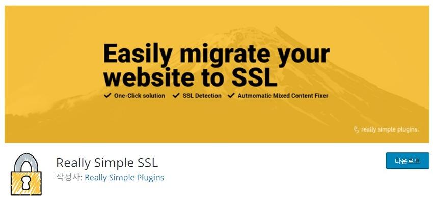 워드프레스에 Really Simple SSL 이전 버전 내려받아 설치하기