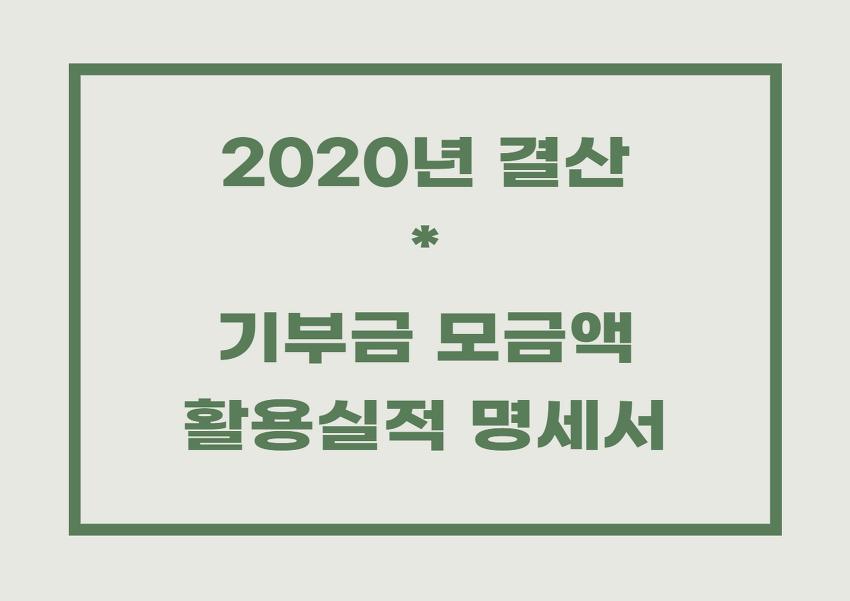 2020년 결산 및 기부금 모금액 활용실적