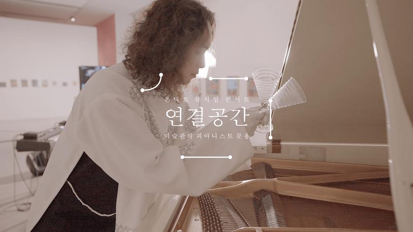 1분 엿보기 두 번째 ⟪연결공간⟫ 미술관의 피아니스트 문용   온택트 뮤지엄 콘서트