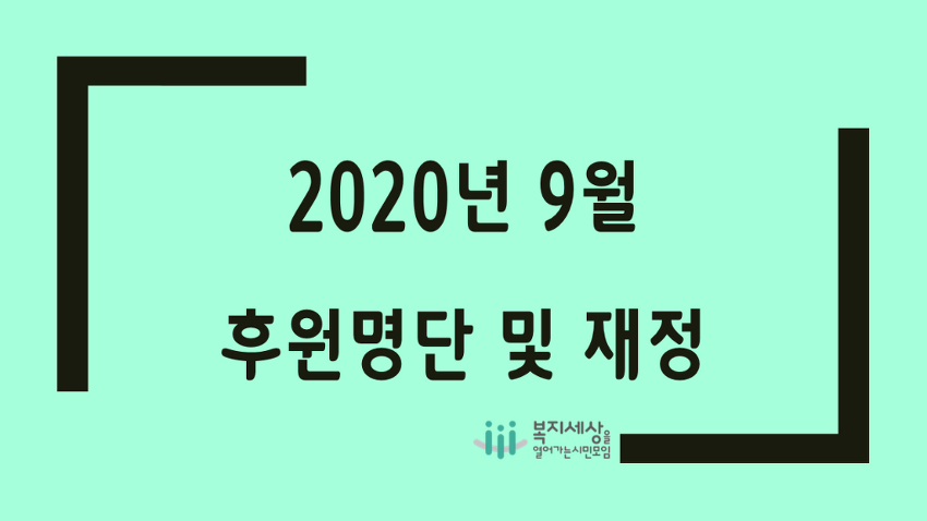 2020년 9월 후원명단 및 재정