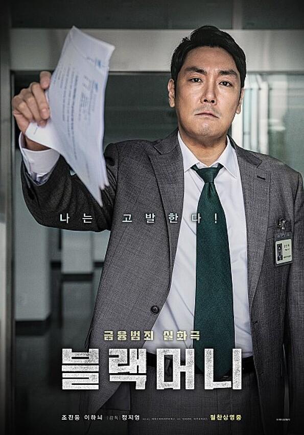 검은 돈을 파헤친다, 한국영화 블랙머니