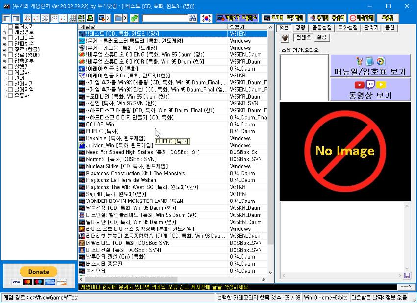 두기의 게임런처 20.02.29.27 업데이트