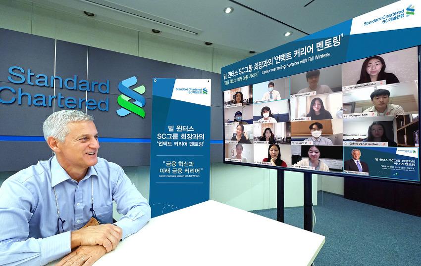 빌 윈터스 SC그룹 회장과 미래 금융리더를 꿈꾸는 대학생들이 함께한 '언택트 커리어 멘토링'